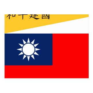 Republic Of China-Nanjing (Peace, National Constru Postcard