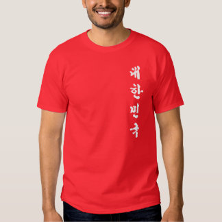 Republic of Korea - South korea T-Shirt