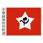 República soviética china, bandera de China Felicitaciones