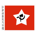 República soviética china, bandera de China Postales