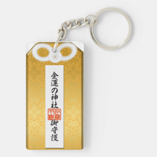 Request Kanai u! Sal gold luck shrine amulet key Keychain