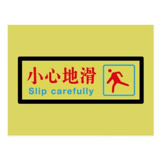 Resbalón cuidadosamente, muestra china tarjetas postales
