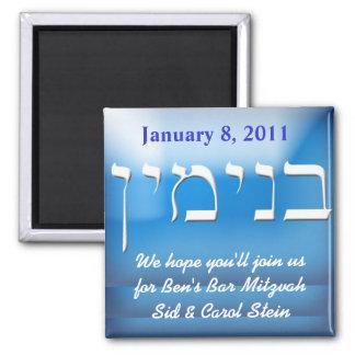 Reserva de Mitzvah de la barra el imán de la fecha