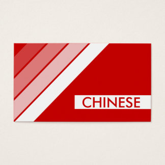 Chinese food business cards templates zazzle for Chinese business cards