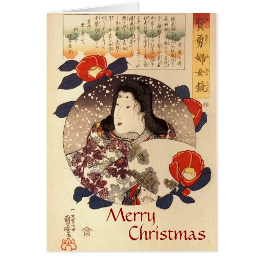 Retro japanese christmas cards zazzle