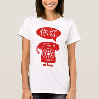 Retro Telephone Ni HAO T-Shirt