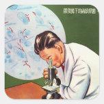 Retro Vintage Kitsch Chinese Germ Scientist Sticker