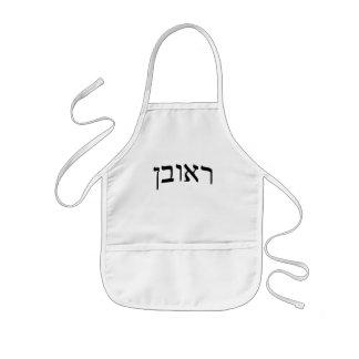 Reuven, Reuben - Hebrew Block Lettering Apron