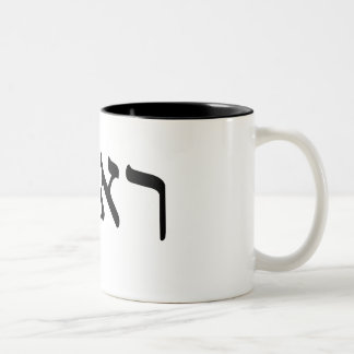 Reuven, Reuben - Hebrew Block Lettering Two-Tone Coffee Mug