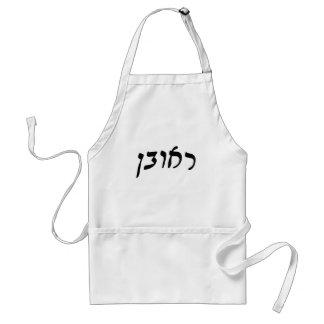 Reuven, Reuben - Hebrew Rashi Script Adult Apron