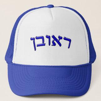 Reuven, Reuben, Rubin - 3d Effect Trucker Hat