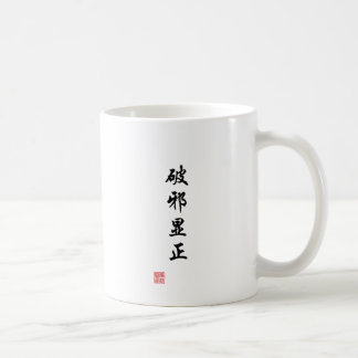 """Reveal the truth by overcoming evil"" Coffee Mug"