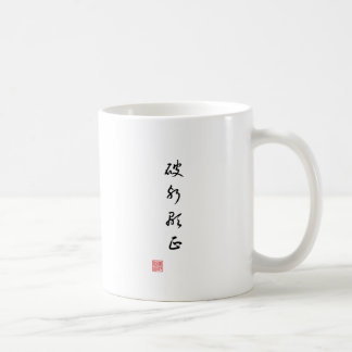 """""""Reveal the truth by overcoming evil"""" Coffee Mug"""