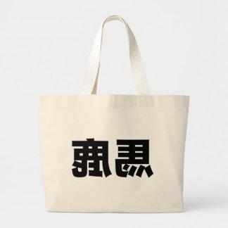 Reverse Baka T-Shirt Large Tote Bag
