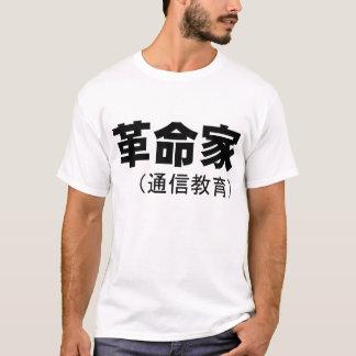 Revolutionist T-Shirt