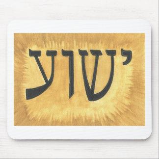 Rey de Yeshua Jesús del HEBREO de reyes Alfombrillas De Raton