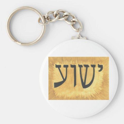 Rey de Yeshua Jesús del HEBREO de reyes Llavero Redondo Tipo Pin