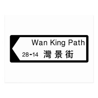 Rey pálido Path, placa de calle de Hong Kong Tarjeta Postal