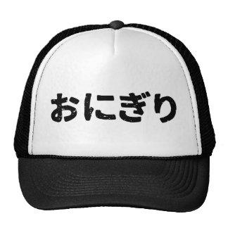 Rice Ball Triangle ( Onigiri ) Trucker Hat
