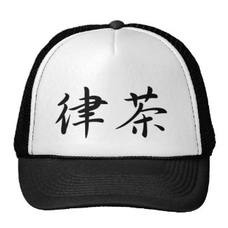 Richard In Japanese is Hat