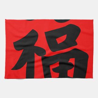 Riqueza en caligrafía del chino tradicional toalla de cocina