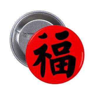 Riqueza en caligrafía del chino tradicional pin redondo 5 cm