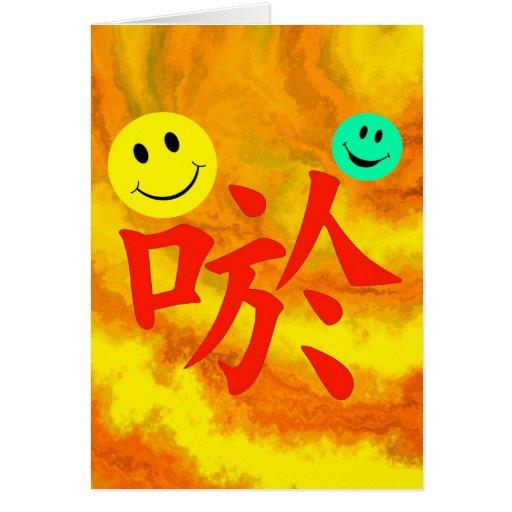 Risa de la sonrisa - kanji japonés tarjetón