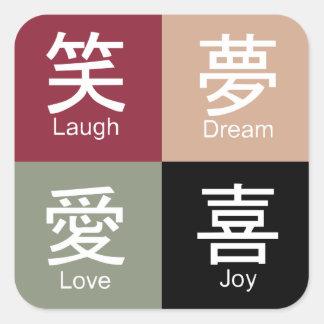 Risa, sueño, amor, kanji inspirado de la alegría pegatina cuadrada