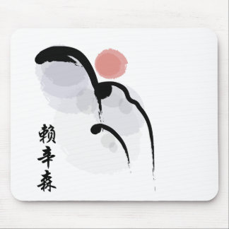 Rising Sun Calligraphy Art Mouse Pad