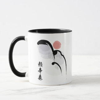 Rising Sun Calligraphy Art Mug
