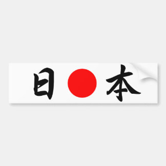 "Rising-Sun flag ""Japan""(日本) Bumper Sticker"