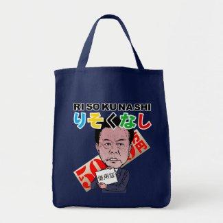 risokunashi bags