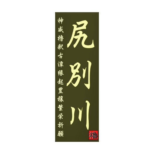 River itou classified by rear end. Approximately 3 Canvas Print