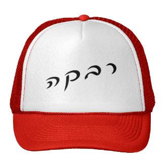 Rivka (Anglicized to Rebecca) Trucker Hat