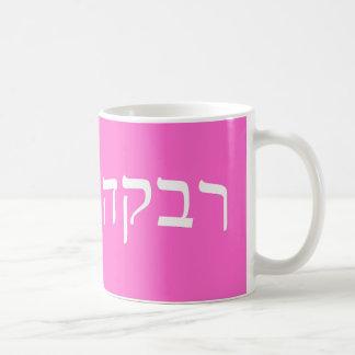 Rivka (Rebecca) Coffee Mug