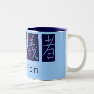 Riyah-Li Designs Kanji Vegetarian Two-Tone Coffee Mug