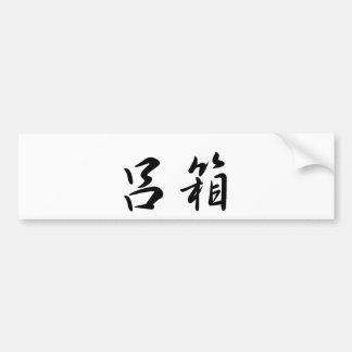 Robert-5 In Japanese is Bumper Sticker