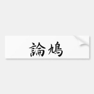 Robert In Japanese is Bumper Sticker
