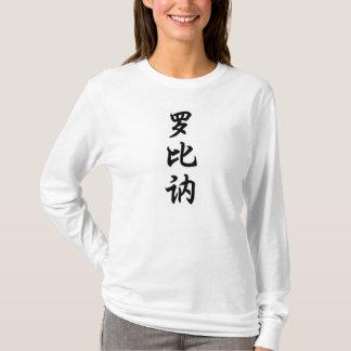 robyne T-Shirt