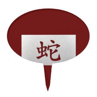 Rojo chino de la serpiente de la muestra del figura de tarta