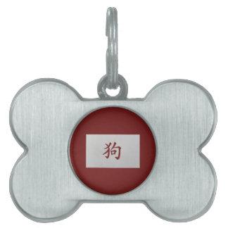 Rojo chino del perro de la muestra del zodiaco placas mascota