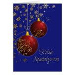 rojo griego de las Felices Navidad y ornamentos Tarjeta De Felicitación