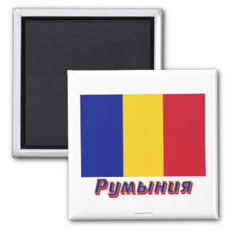 Romania Flag with name in Russian Magnet