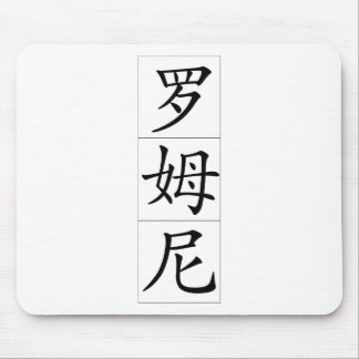Romney in Chinese Mouse Pad