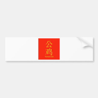 """Rooster"" Chinese astrology sign Bumper Sticker"