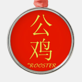 """Rooster"" Chinese astrology sign Metal Ornament"