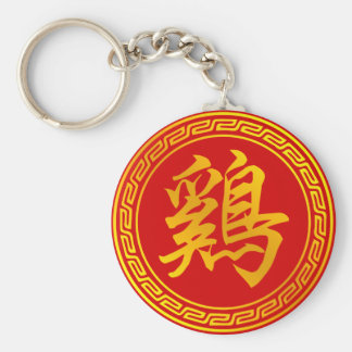 Rooster Chinese Zodiac Symbol Keychain