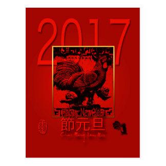 Rooster Year 2017 Greeting in Vietnamese postcard
