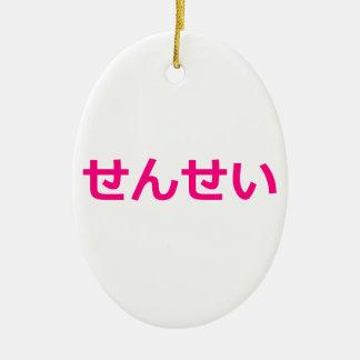 Rosa japonés del せんせい先生 del profesor de Sensei Adorno De Navidad