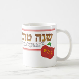 Rosh Hashanah Customizable Coffee Mug